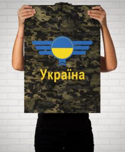 Ukraine Camouflage mit Schriftzug - Poster
